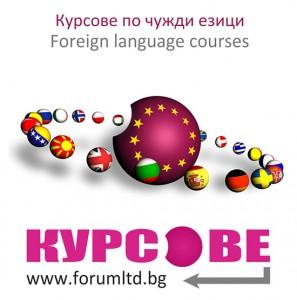 FORUM Language courses