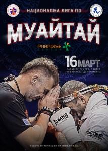 mt-liga-poster