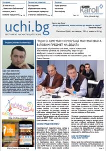 Вестник Uchi.bg