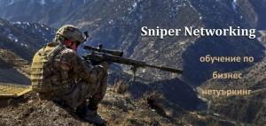 Sniper-fb-1-1024x490