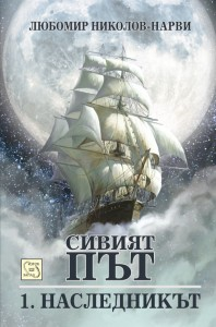SiviyatPwt_cover-w500