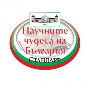 NAUCHNITE-CHUDESA-NA-BULGARIA-FINALL