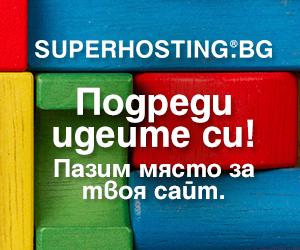 superhosting'
