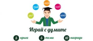 igra_igrasi-s-dumite