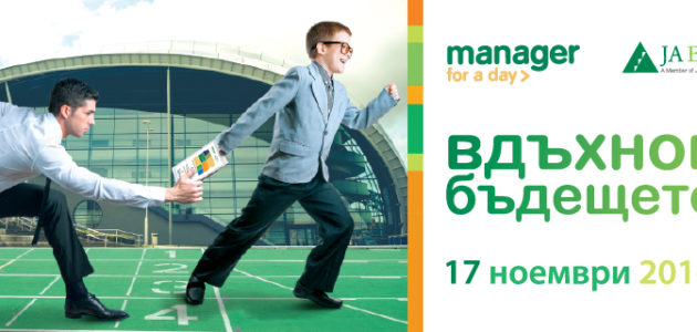 manager-for-a-day_ja-bulgaria