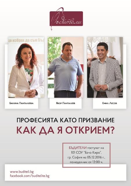 buditeli_poster