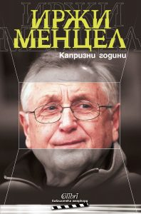 cover-kaprizni-godini
