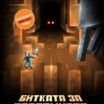 bitkata_za_podzemiata_cover