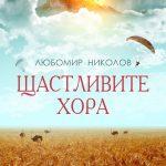 shtastlivite_hora_cover