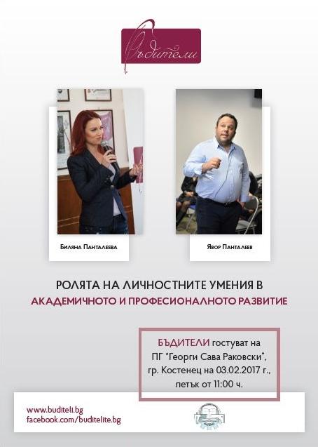 Poster_Buditeli