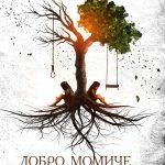 dobro_momiche_losho_momiche_cover