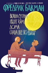 vsqka_sutrin_putqt_kum_doma_cover