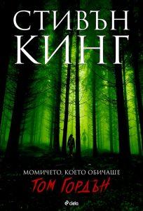 momicheto_koeto_obichashe_tom_gordon_cover