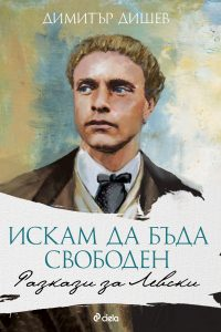 razkazi_za_levski_cover
