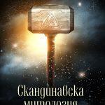 Скандинавска митология_корица1