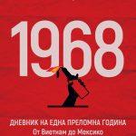 """""""1968. Дневник на една преломна година. От Виетнам до Мексико"""" от Ориана Фалачи е по книжарниците"""