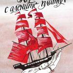 """""""Корабът с алените платна"""" от Александър Грин, ново издание"""