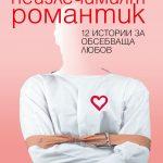 """""""Неизлечимият романтик"""" – дванайсет истории за обсебваща любов"""