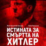 """Каква е """"Истината за смъртта на Хитлер""""?"""