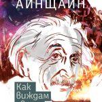 """""""Как виждам света"""" – знаменитите есета на Айнщайн вече и на български"""