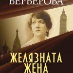 """Нина Берберова и """"Желязната жена"""" – за пръв път на български език"""