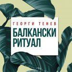 """Георги Тенев се завръща с романа """"Балкански ритуал"""""""
