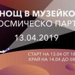 НОЩ В Музейко: Космическо парти