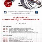 Национален кръг на ХХХV олимпиада по техническо чертане