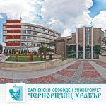 Варненският свободен университет с много висока оценка за институционална акредитация