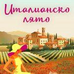 """Драма, любов и слънце изпълват страниците на романа """"Италианско лято"""""""