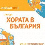 Тук-Там Кариерен кошер показва защо да изберем кариера в България