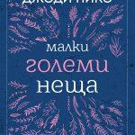 """""""Малки големи неща"""" от Джоди Пико – роман за предразсъдъците и (липсата на) справедливост"""