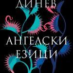 """""""Ангелски езици"""" от Димитър Динев – един от големите емигрантски романи отново на български език"""