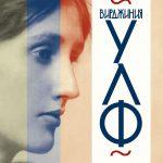"""""""Вирджиния Улф"""", удивителен портрет на иконата на литературния модернизъм"""