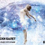 На 22 октомври Виктор Данчев ще завърти публиката на Ratio в танц, подчинен на законите на физиката на въртенето.