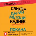Известни българи дават пример на младите как да се развиват успешно у нас