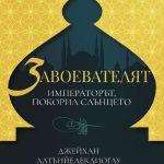 """""""Завоевателят"""" – разкош и разврат, власт и надмощие в Османската империя"""