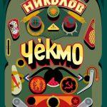 """""""Чекмо"""" от Момчил Николов – необикновеното и лудо приключение на един българин из целия свят"""