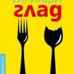 """Джамал Уариаши представя """"Глад"""", отличен с Европейска награда за литература 2017"""
