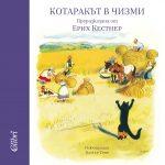"""""""Kотаракът в чизми"""", преразказана от Ерих Кестнер, за първи път на български език"""