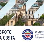 Алумни клубовете на българите, завършили университет в САЩ и в Обединеното кралство събират заедно най-доброто от двата свята