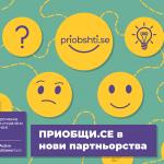 10 училища от страната споделят практики за приобщаваща среда в училище