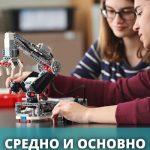 LEGO® Education вече е достъпно и в България